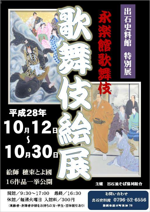 史料館特別展『永楽館歌舞伎絵展』開催